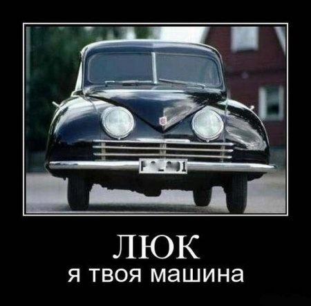 я или твоя машина