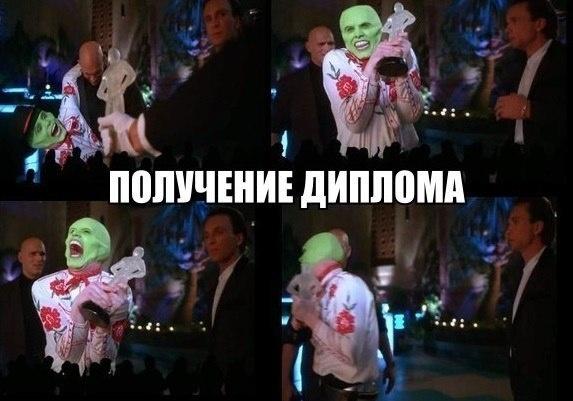 — Картинки-приколы — Приколы, видео ...: prikol.poltava.info/pictures/poluchenie-diploma-8240