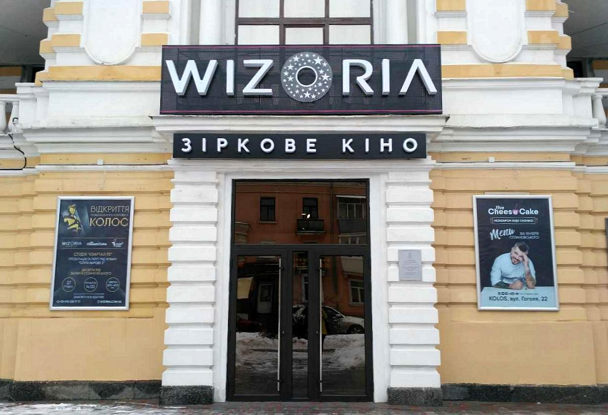 Wizoria Колос Полтава