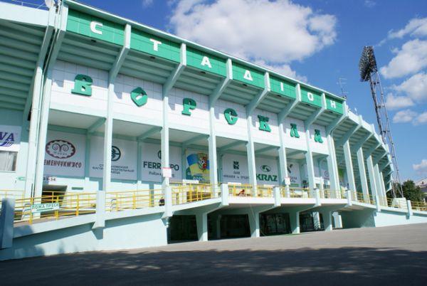 Стадион Ворскла Полтава